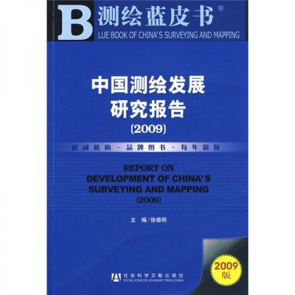 中国测绘发展研究报告(2009)
