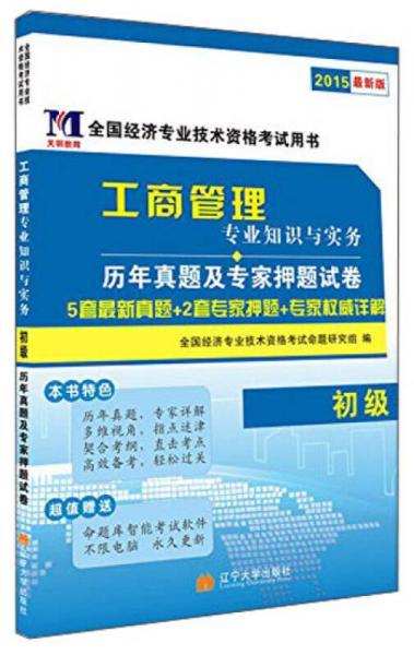 全国经济专业技术资格考试用书:工商管理专业知识与实务历年真题及专家押题试卷(初级 2015最新版)
