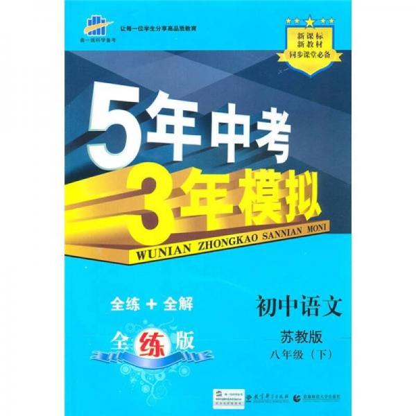 5年中考3年模拟:初中语文8年级(下)(苏教版)