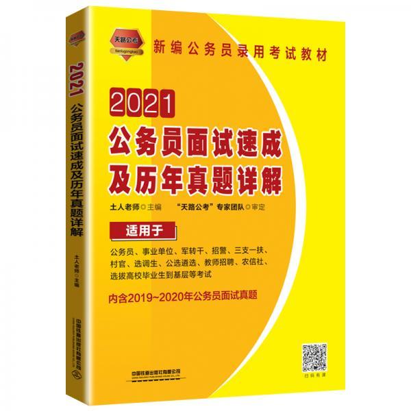公务员面试速成及历年真题详解(2021国版)
