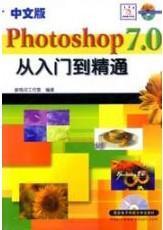 中文版 Photoshop 7.0图像特效处理实例教程