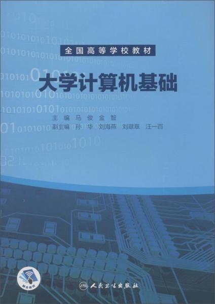 大学计算机基础