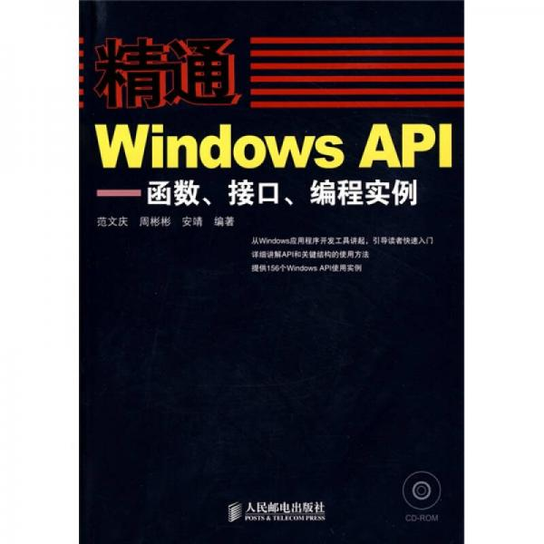 精通Windows API