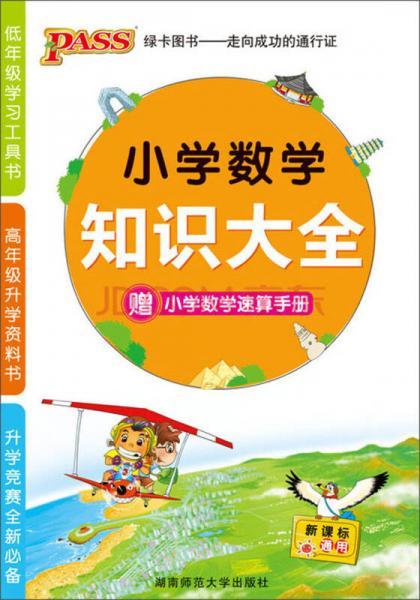 PASS小学数学知识大全(新课标通用)(2013版)