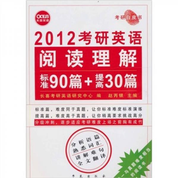 长喜2012考研英语阅读理解:标准90篇+提高30篇(考研白皮书)