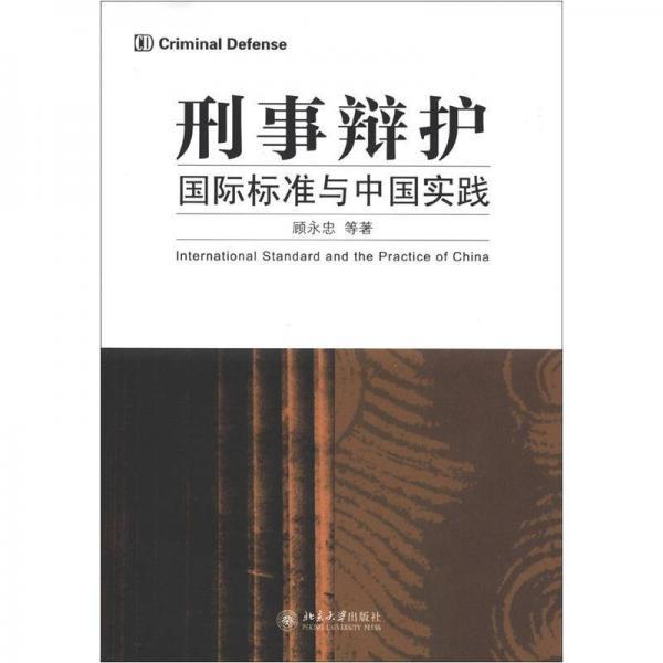 刑事辩护:国际标准与中国实践