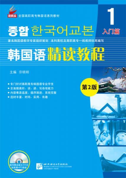 韩国语精读教程(第2版)