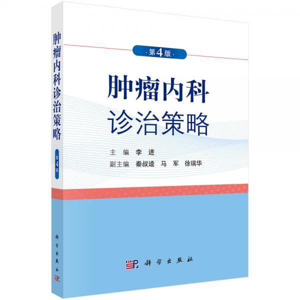 肿瘤内科诊治策略(第4版)