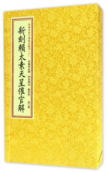 四库未收子部珍本汇刊6:新刻赖太素天星催官解(套装共2册)