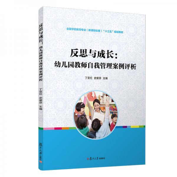 """反思与成长:幼儿园教师自我管理案例评析(全国学前教育(新课程标准)""""十三五"""""""