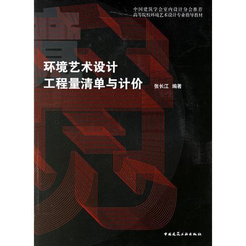 环境艺术设计工程量清单与计价/中国建筑学会室内设计分会推荐·高等院校环境艺术专业指导教材