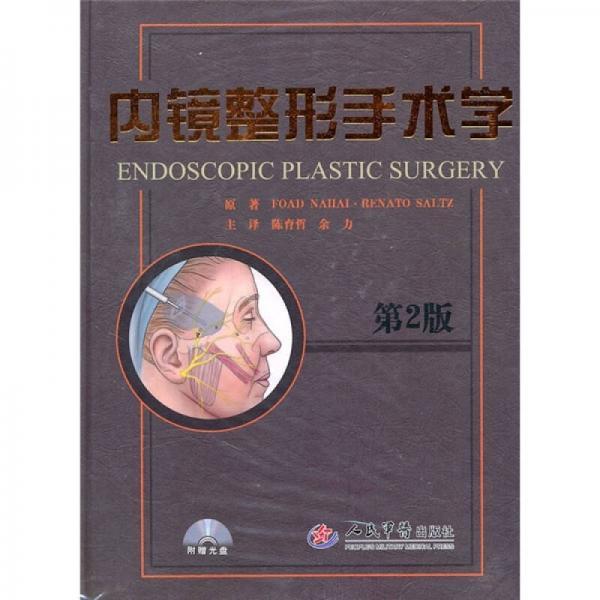 内镜整形手术学(第2版)