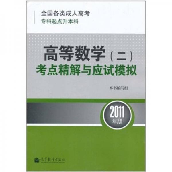 全国各类成人高考专科起点升本科:高等数学(2)考点精解与应试模拟(2011年版)