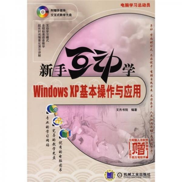 新手互动学:Windows XP基本操作与应用