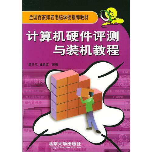 计算机硬件评测与装机教程