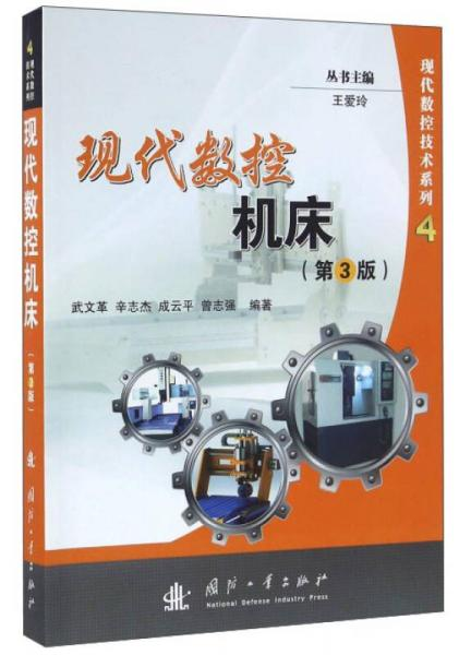 现代数控机床(第3版)