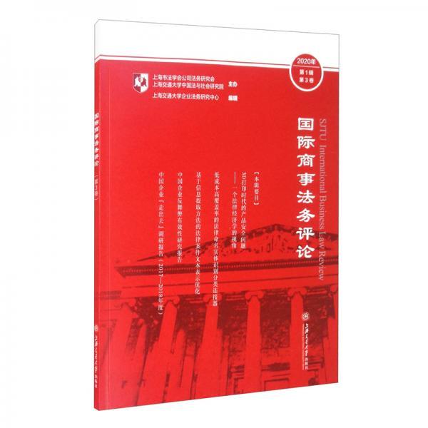 国际商事法务评论(第3卷)