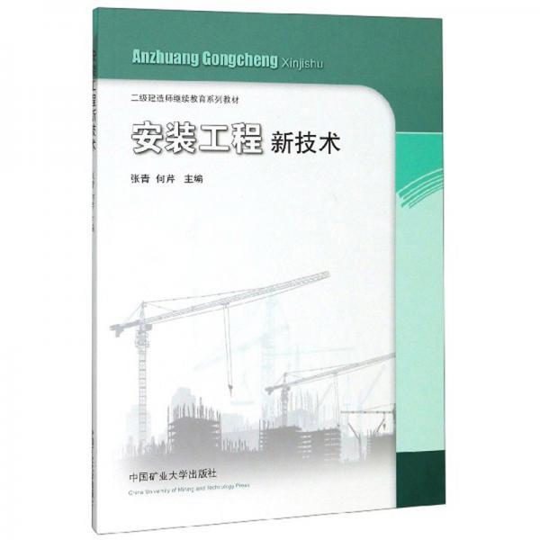 安装工程新技术/二级建造师继续教育系列教材