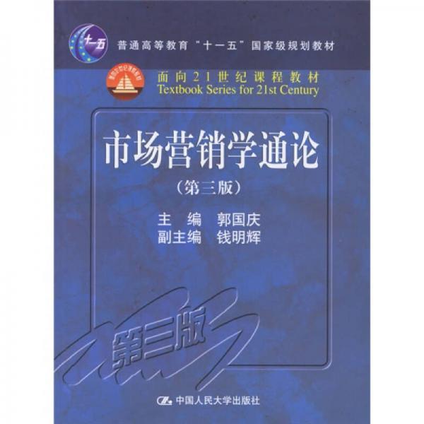 """普通高等教育""""十一五""""国际级规划教材·面向21世纪课程教材:市场营销学通论(第3版)"""