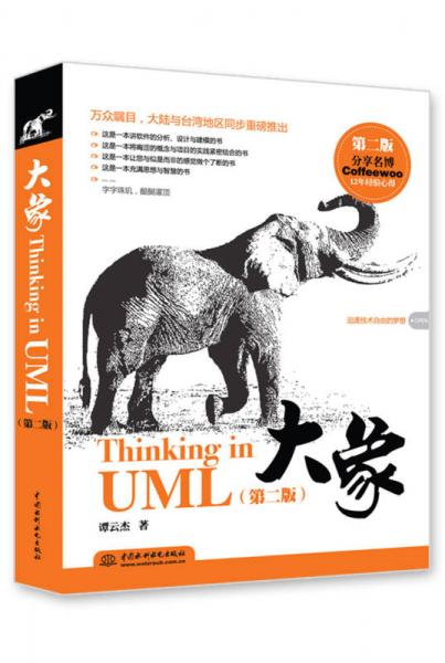 大象:Thinking in UML(第2版)