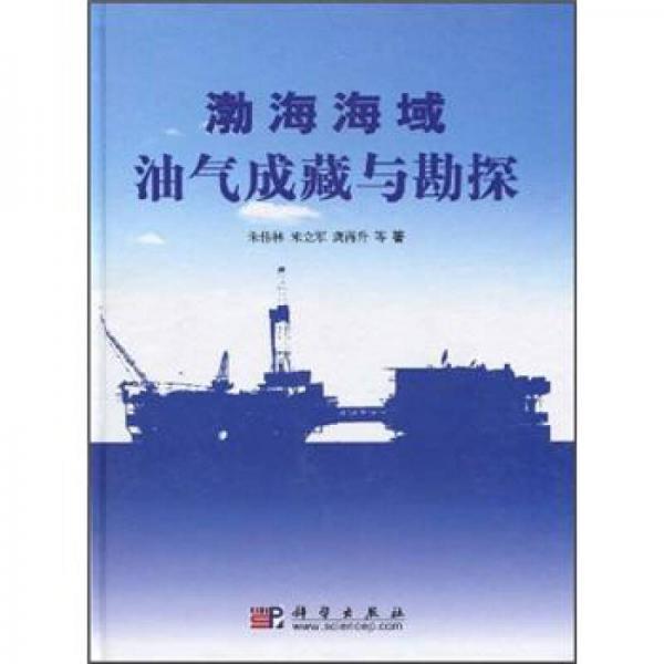 渤海海域油气成藏与勘探