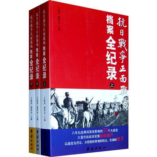 抗日战争正面战场档案全纪录(上、中、下)