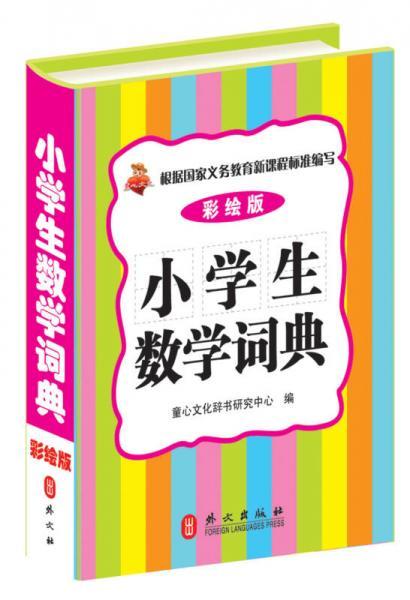 小学生数学词典(彩绘版)