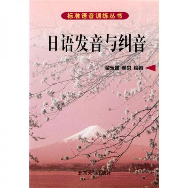 标准语音训练丛书:日语发音与纠音