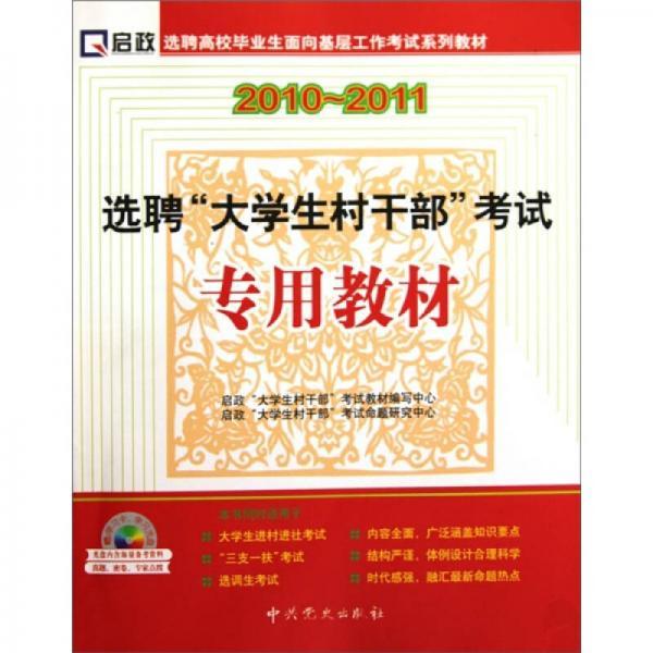 """2010-2011选聘""""大学生村干部""""考试专用教材"""