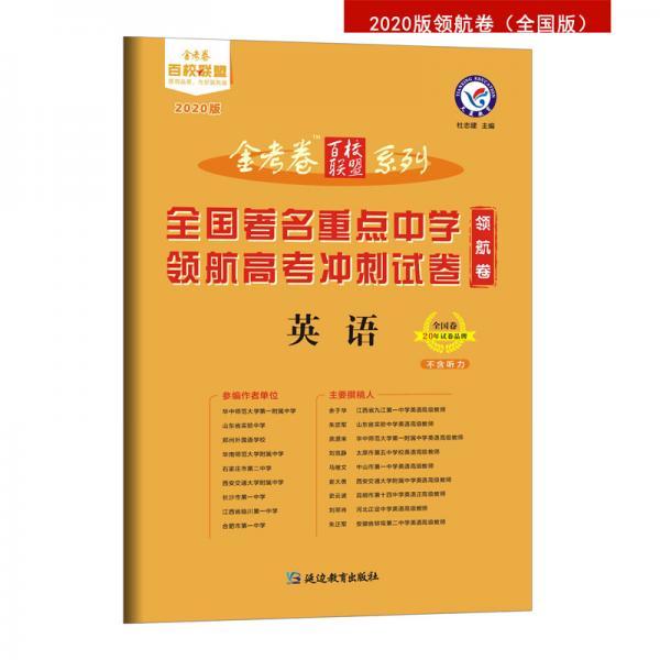 金考卷百校联盟领航卷高考冲刺试卷英语(不含听力)全国卷(2020版)--天星教育
