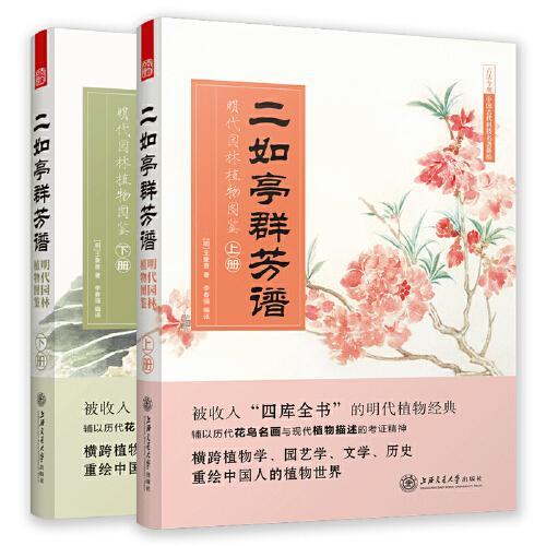 二如亭群芳谱:明代园林植物图鉴(走进中国古代的灵性植物世界)