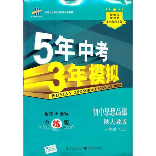 初中思想品德·陕人教版·八年级(上)(2011年3月印刷)(含答案+检测)5年中考3年模拟