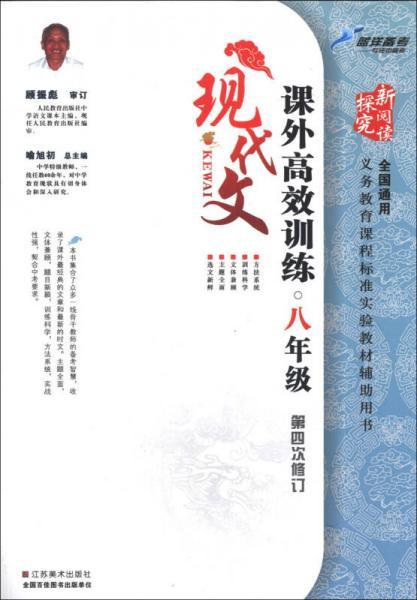 新阅读探究·现代文课外高效训练:8年级(第4次修订)(全国通用)