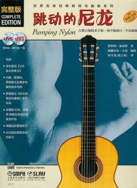 世界吉他经典教程与曲集系列:跳动的尼龙(完整版)