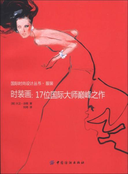 国际时尚设计丛书·服装时·装画:17位国际大师巅峰之作