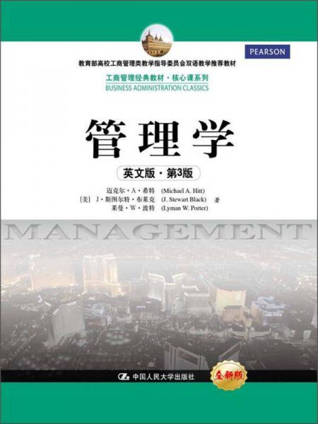 工商管理经典教材·核心课系列:管理学(英文版·第3版)