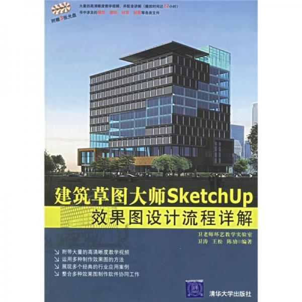 建筑草图大师SketchUp效果图设计流程详解