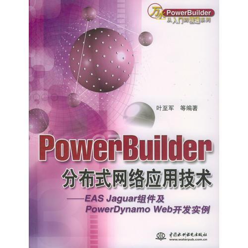 PowerBuilder分布式网络应用技术:EAS Jaguar组件及PowerDynamo Web开发实例