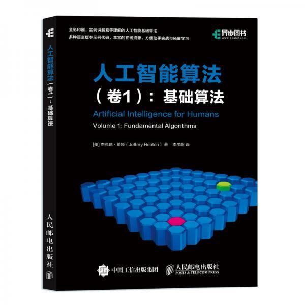 人工智能算法卷1基础算法