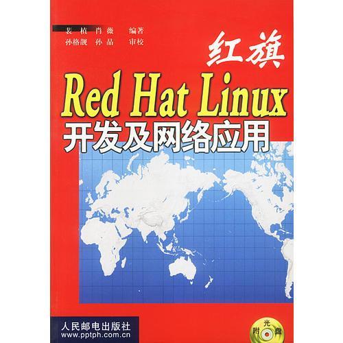 红旗Red Hat Linux开发及网络应用