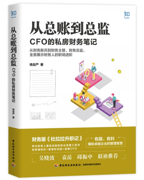 从总账到总监:CFO的私房财务笔记