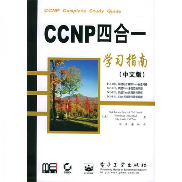 CCNP四合一学习指南(中文版)