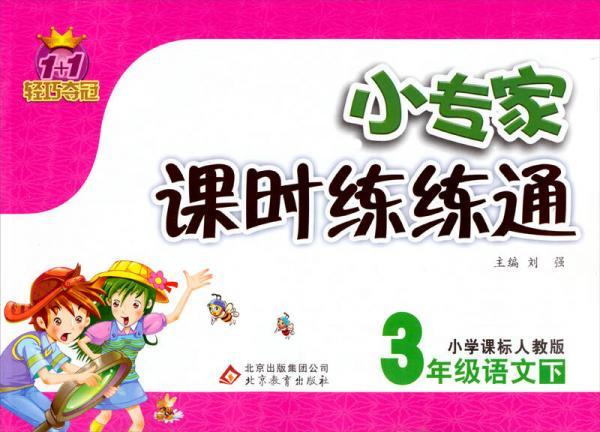 1+1轻巧夺冠·小专家课时练练通:3年级语文(下)(小学课标人教版)(2014春)