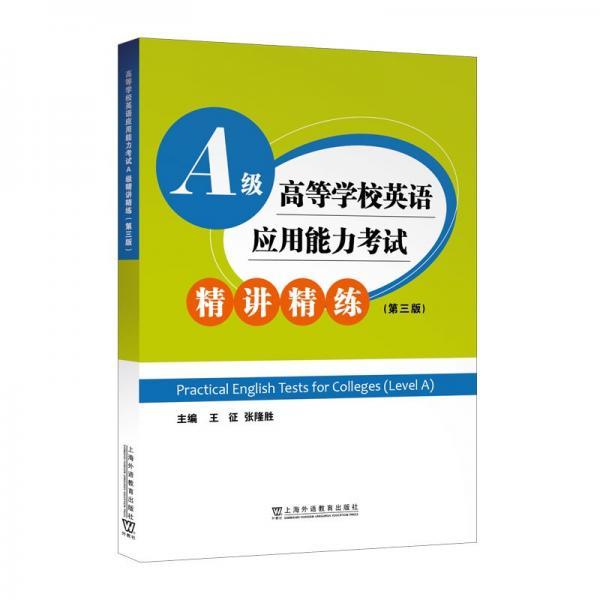 高等学校英语应用能力考试A级精讲精练(第三版)