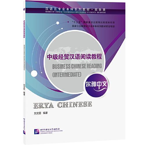尔雅中文:中级经贸汉语阅读教程