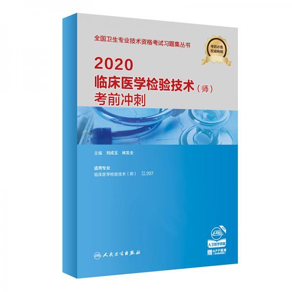 2020临床医学检验技术(师)考前冲刺