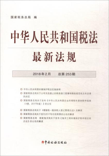 中华人民共和国税法最新法规(2018年2月 总第253期)