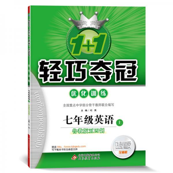 1+1轻巧夺冠·优化训练:七年级英语(上)·鲁教版(五四)(2019秋)