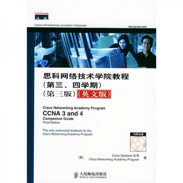 思科网络技术学院教程(第3、4学期第3版英文版)