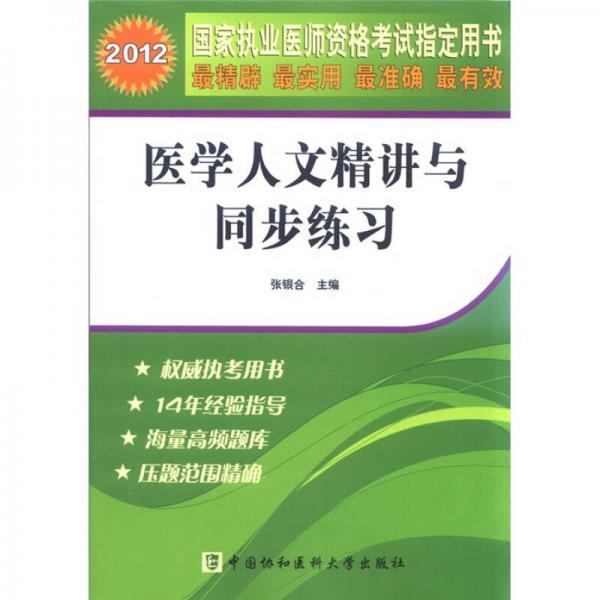 2012国家执业医师资格考试指定用书:医学人文精讲与同步练习